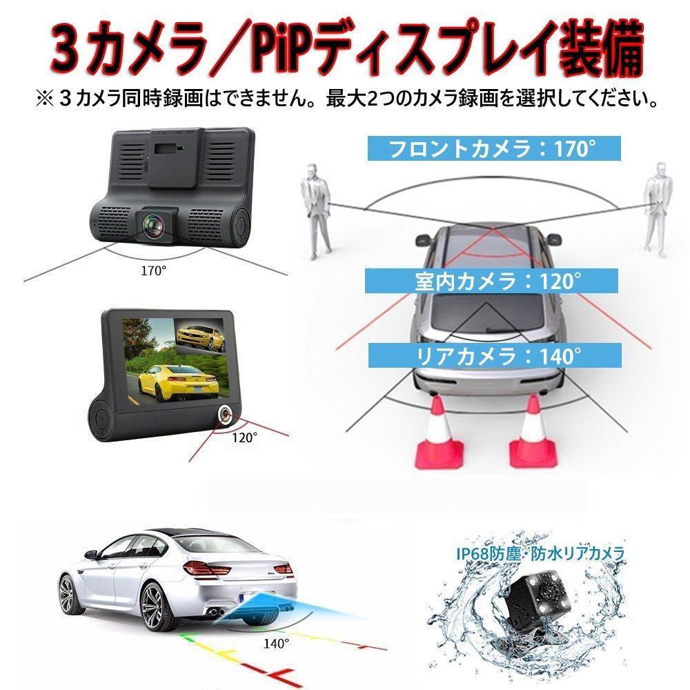送料無料 32GB SDカード付 ドライブレコーダー G655 前後カメラ 3レンズ 3カメラ 4インチIPS液晶 フルHD 1080P 動体検知 日本製説明書 新品_画像3