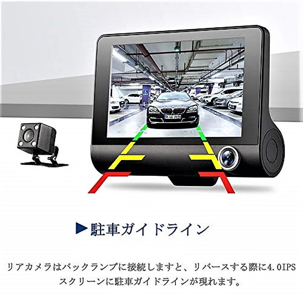 送料無料 32GB SDカード付 ドライブレコーダー G655 前後カメラ 3レンズ 3カメラ 4インチIPS液晶 フルHD 1080P 動体検知 日本製説明書 新品_画像6