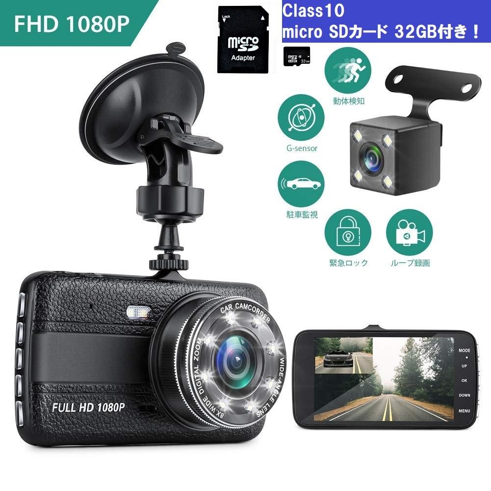 送料無料 32GB SDカード付 ドライブレコーダー G657 前後カメラ 4インチIPS液晶 SONY製6層レンズ 1800万画素 8LED赤外線 日本製説明書 新品