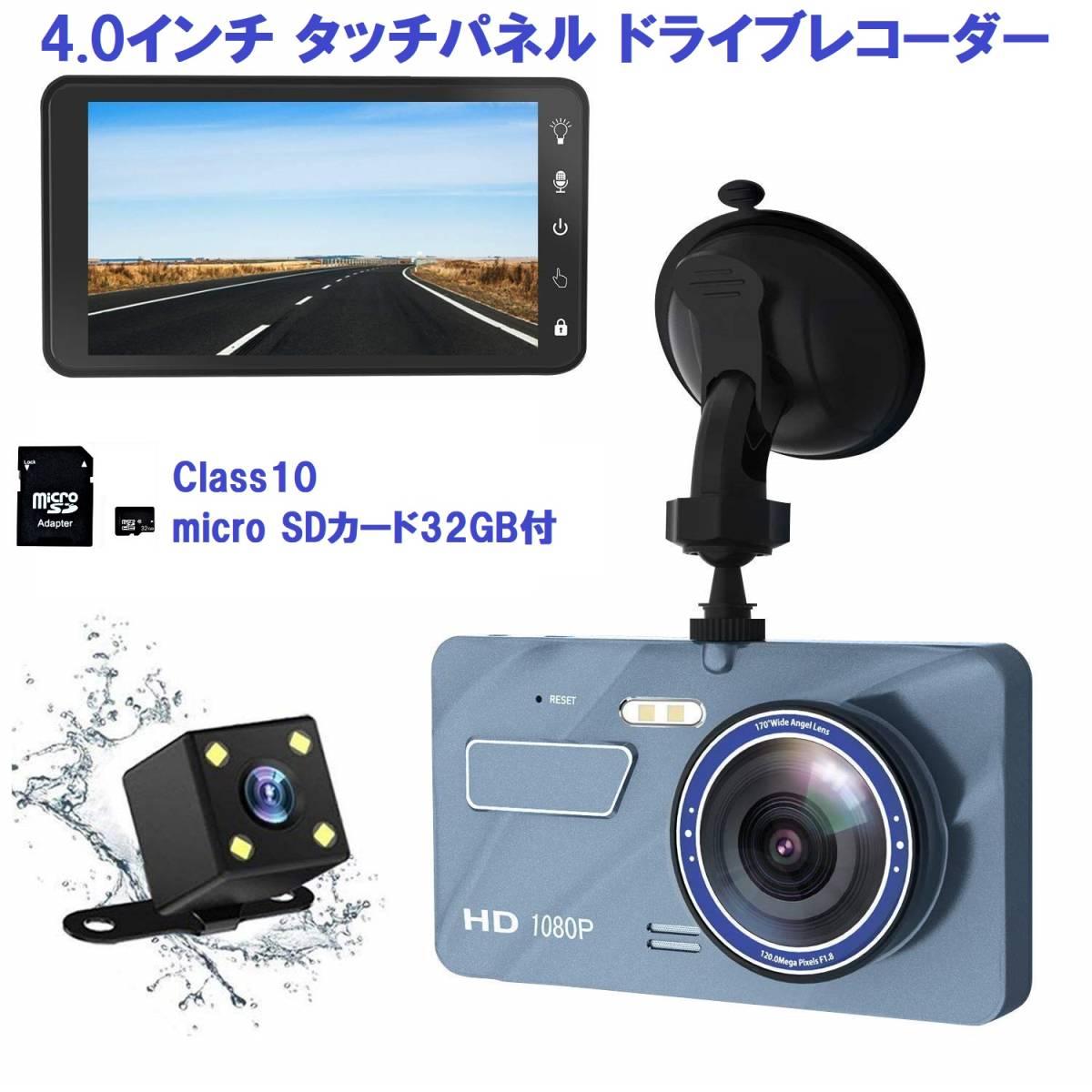 送料無料 32GB SDカード付 ドライブレコーダー A10 前後カメラ 4インチIPSタッチパネル 6層レンズ HDR機能 フルHD 1080P 日本製説明書 新品