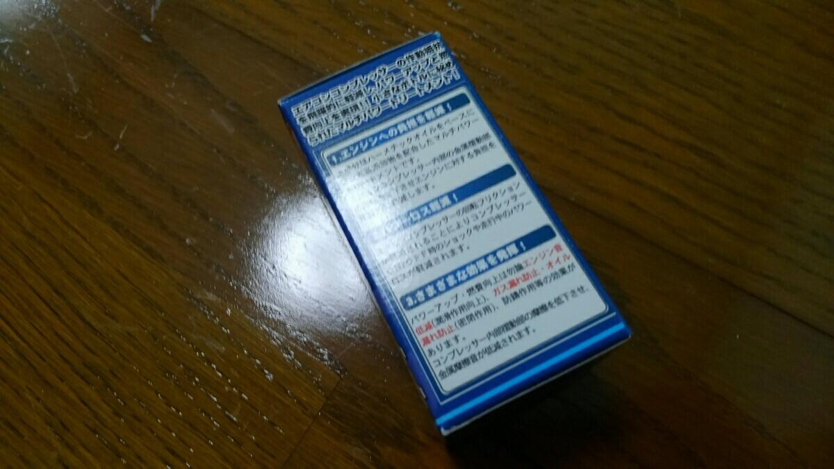 即決¥2000 送料込み Buddy club 燃費改善★エアコンオイル添加剤◆青缶&赤缶セット ワコーズ パワーエアコン_画像6