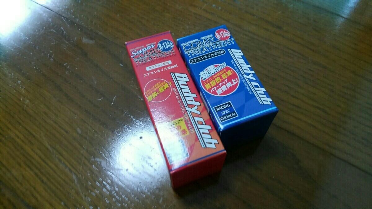 即決¥2000 送料込み Buddy club 燃費改善★エアコンオイル添加剤◆青缶&赤缶セット ワコーズ パワーエアコン