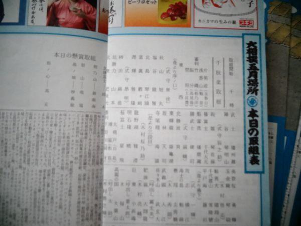 令和元年 初大相撲5月場所 本日の取組表初日から千秋 15日分揃42×29 T975_画像3