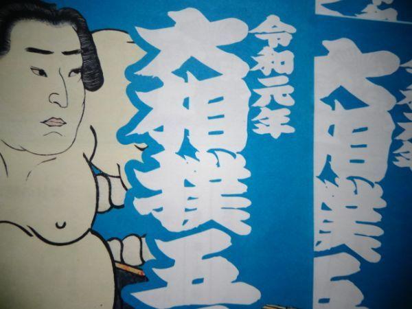 令和元年 初大相撲5月場所 本日の取組表初日から千秋 15日分揃42×29 T975_画像2