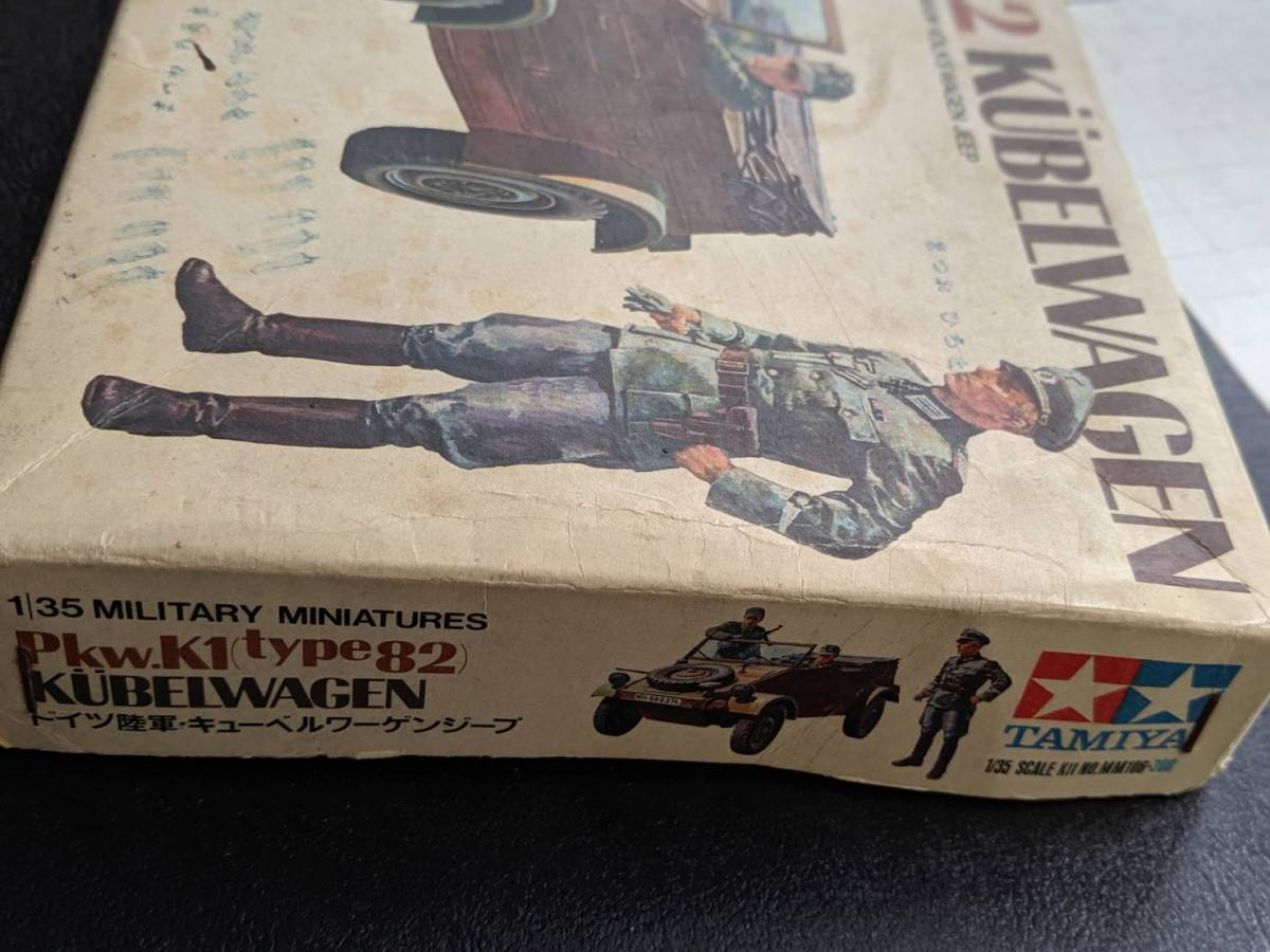 【送料無料】昭和40年代中心 めんこ 面子 各種セット 田宮 タミヤ キューベルワーゲン プラモデルの箱に入れて送ります_画像10