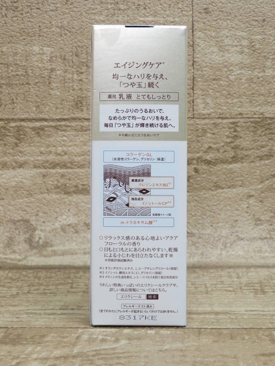 [M621] 資生堂 エリクシール シュペリエル リフトモイスト エマルジョン 130ml TⅢ 薬用乳液 とてもしっとり_画像4