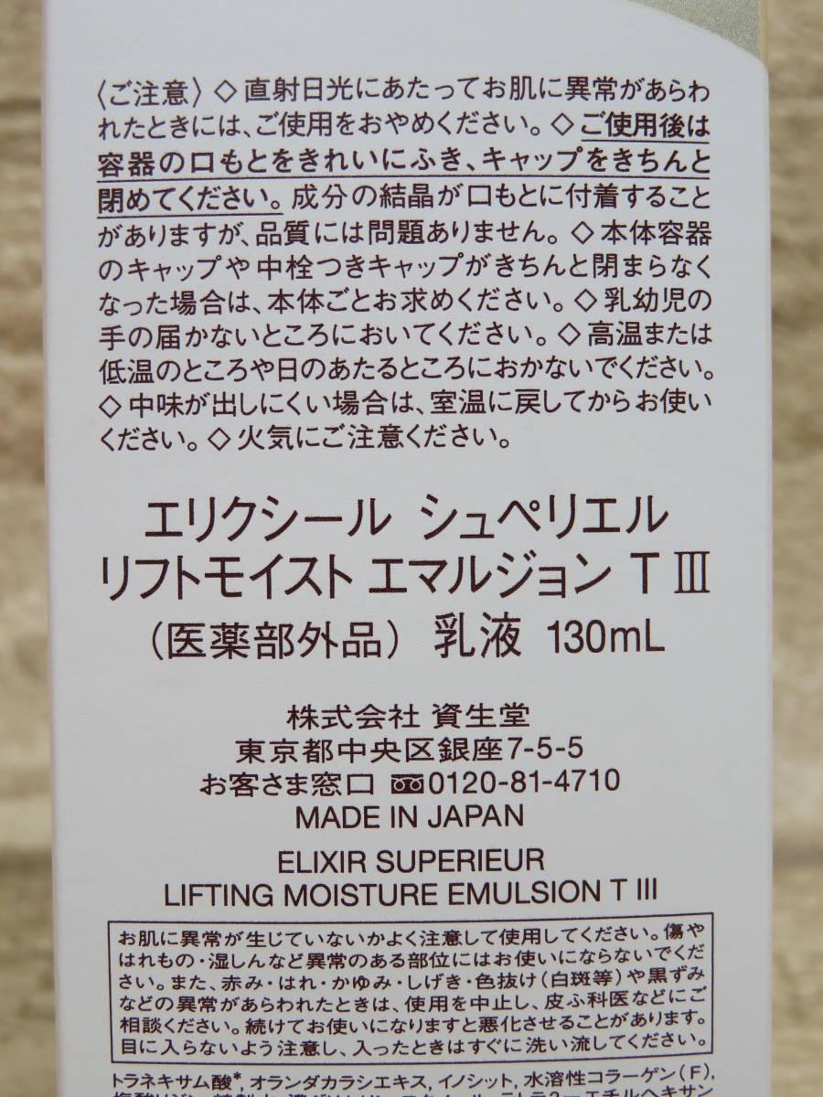 [M621] 資生堂 エリクシール シュペリエル リフトモイスト エマルジョン 130ml TⅢ 薬用乳液 とてもしっとり_画像3