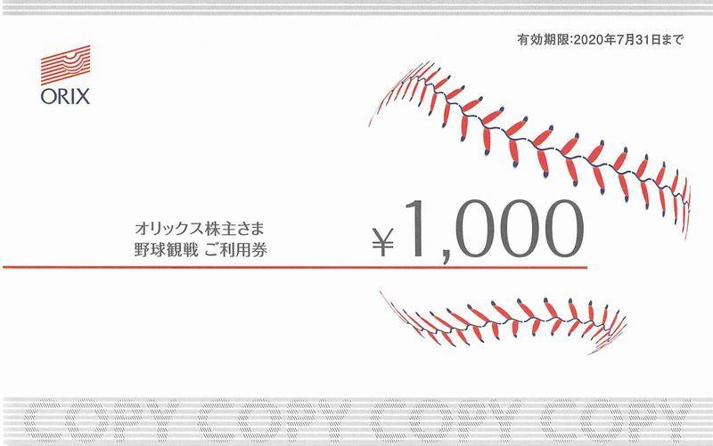 【最新2020/7末まで】オリックス 株主優待券 野球観戦ご利用券15枚15000円分_画像1