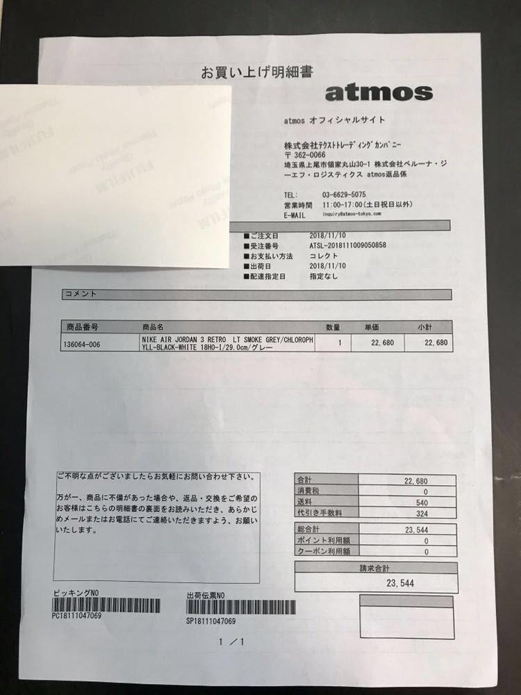 1円~ 新品 国内正規 NIKE AIR JORDAN3 RETRO エアジョーダン3レトロ ライトスモークグレー US11 29cm_画像4