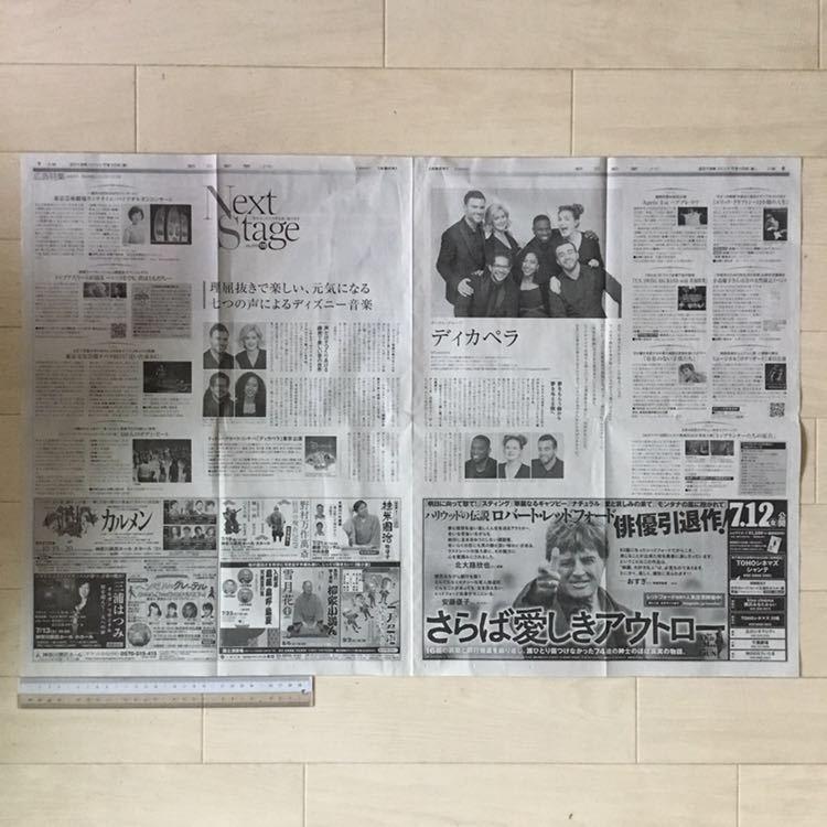 値下↓ボーカル・グループ ディカペラ Next Stage(ネクストステージ)170朝日新聞広告特集紙面190710_画像4