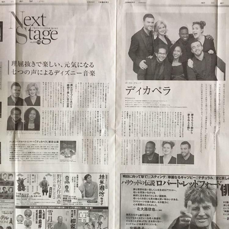 値下↓ボーカル・グループ ディカペラ Next Stage(ネクストステージ)170朝日新聞広告特集紙面190710_画像1
