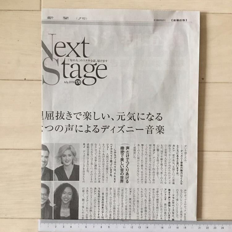 値下↓ボーカル・グループ ディカペラ Next Stage(ネクストステージ)170朝日新聞広告特集紙面190710_画像5