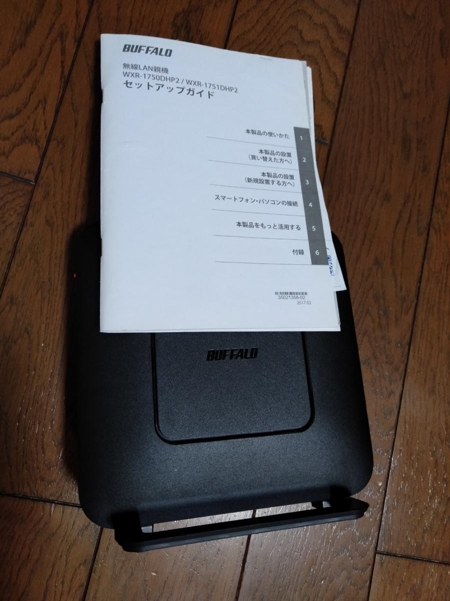 BUFFALO 無線LAN親機 無線LANルーター WXR-1750DHP2 Wi-Fiルーター _画像7