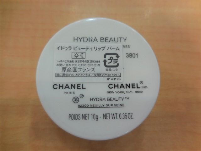 ◆未使用品◆ CHANEL シャネル イドゥラ ビューティ リップ バーム 10g #24118_画像3