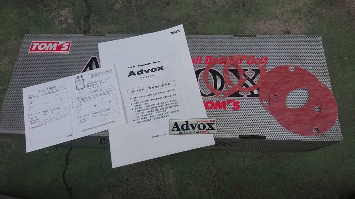 アドヴォックス コイルダンパーユニット JZS161 (V300) アリスト 未使用!_画像2