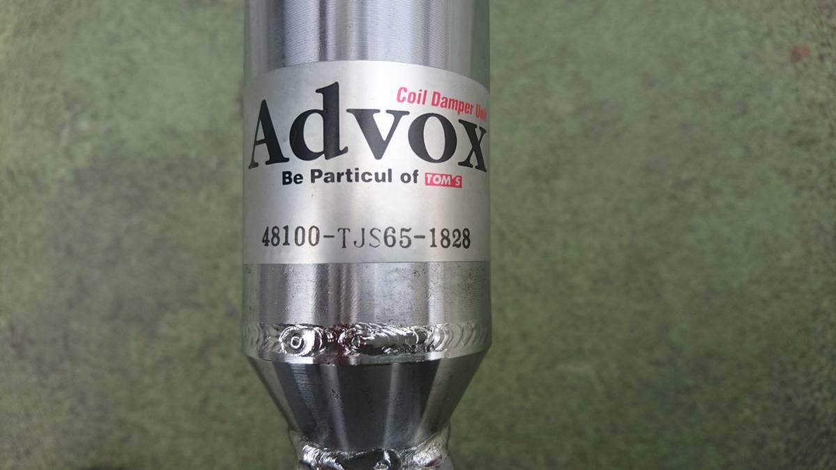 アドヴォックス コイルダンパーユニット JZS161 (V300) アリスト 未使用!_画像3