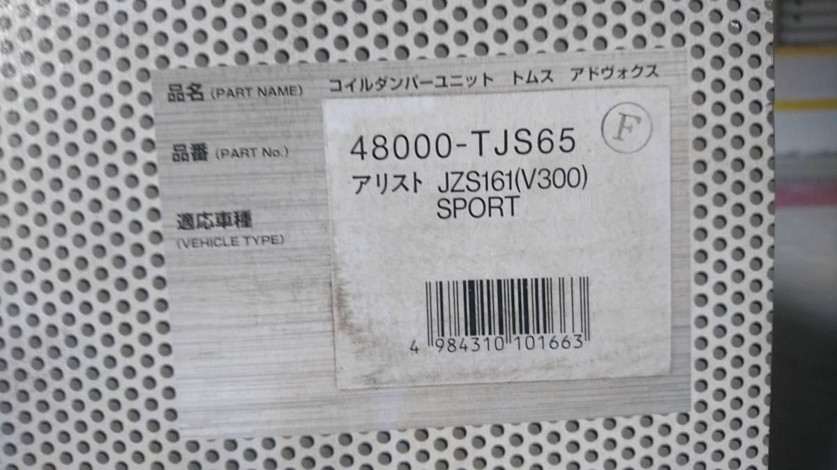 アドヴォックス コイルダンパーユニット JZS161 (V300) アリスト 未使用!_画像8