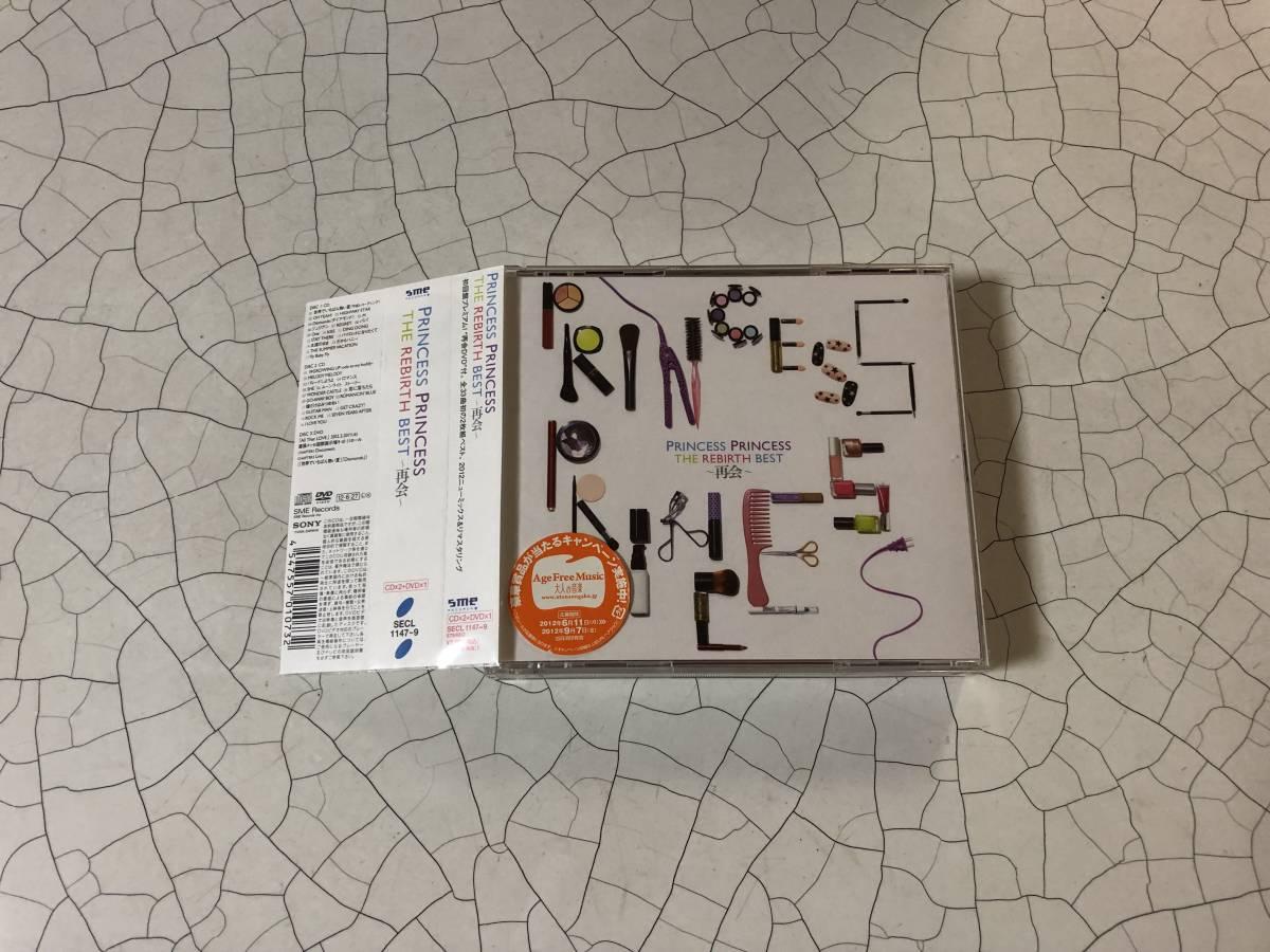 美品 初回限定プレミアム 2CD+DVD 帯付 princess princess the rebirth best 再会 プリンセス・プリンセス リバース・ベスト 幕張メッセ