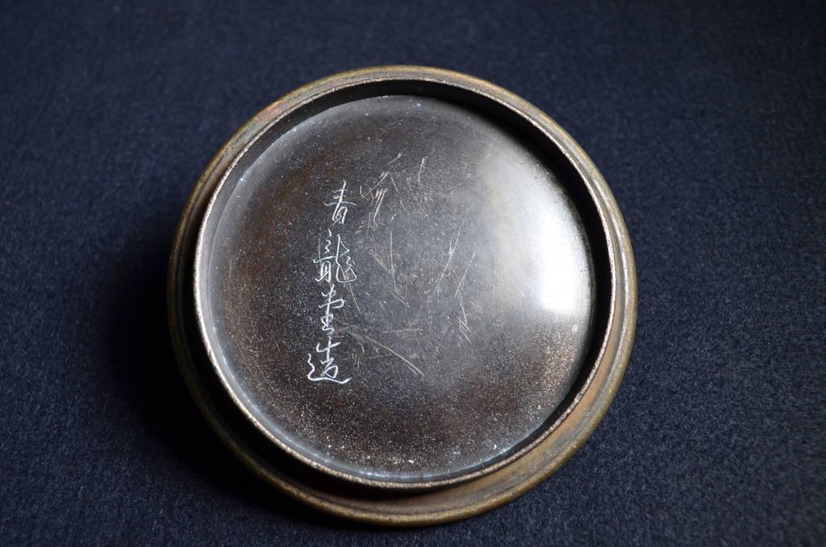 ★鉄瓶 青龍堂 在銘 銅蓋 煎茶道具★_画像9