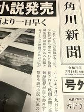 「小説 天気の子」 カウントダウンイベント限定 新海誠 署名直筆サイン本 号外 天気みくじ 初回限定版_画像4