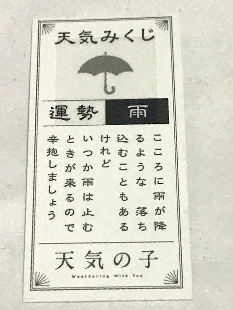 「小説 天気の子」 カウントダウンイベント限定 新海誠 署名直筆サイン本 号外 天気みくじ 初回限定版_画像3