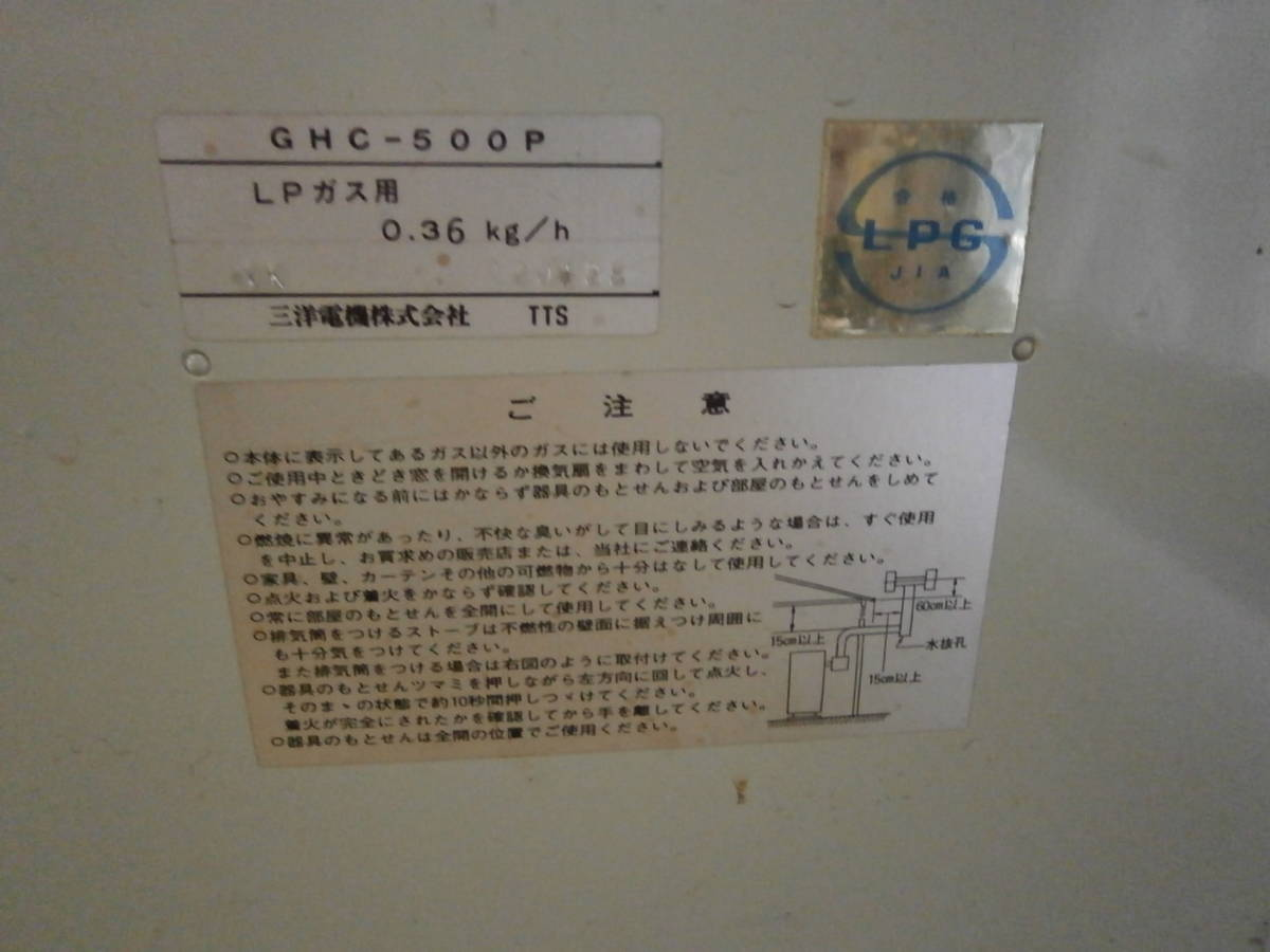 昭和レトロ サンヨー(SANYO)プロパンガスストーブ GHC-500P 1台_画像2