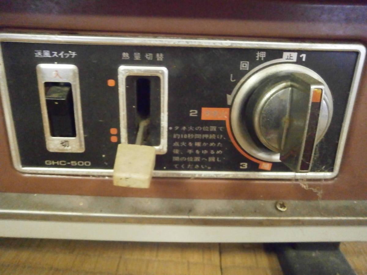 昭和レトロ サンヨー(SANYO)プロパンガスストーブ GHC-500P 1台_画像6