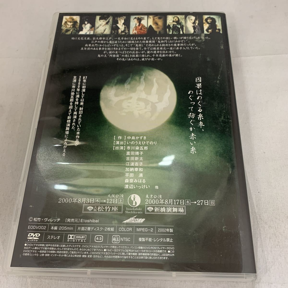 【DVD】阿修羅城の瞳 2000 BLOOD GETS IN YOUR EYES市川染五郎 0714ts1_画像5