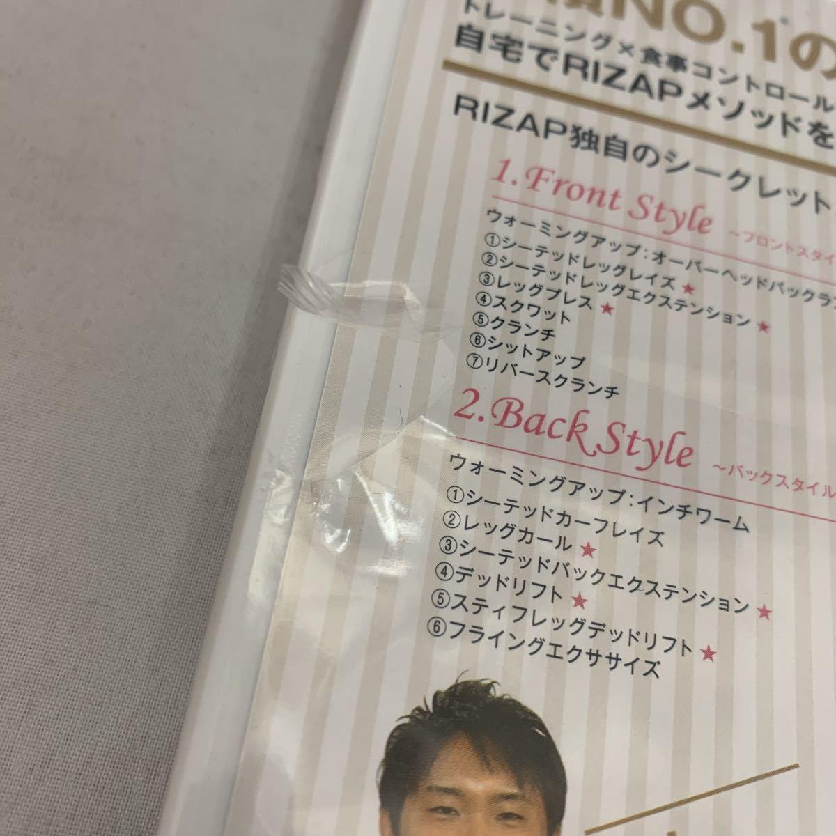 【DVD】RIZAP STYLE SECRET ライザップ スタイル シークレット 0714ts2_画像3