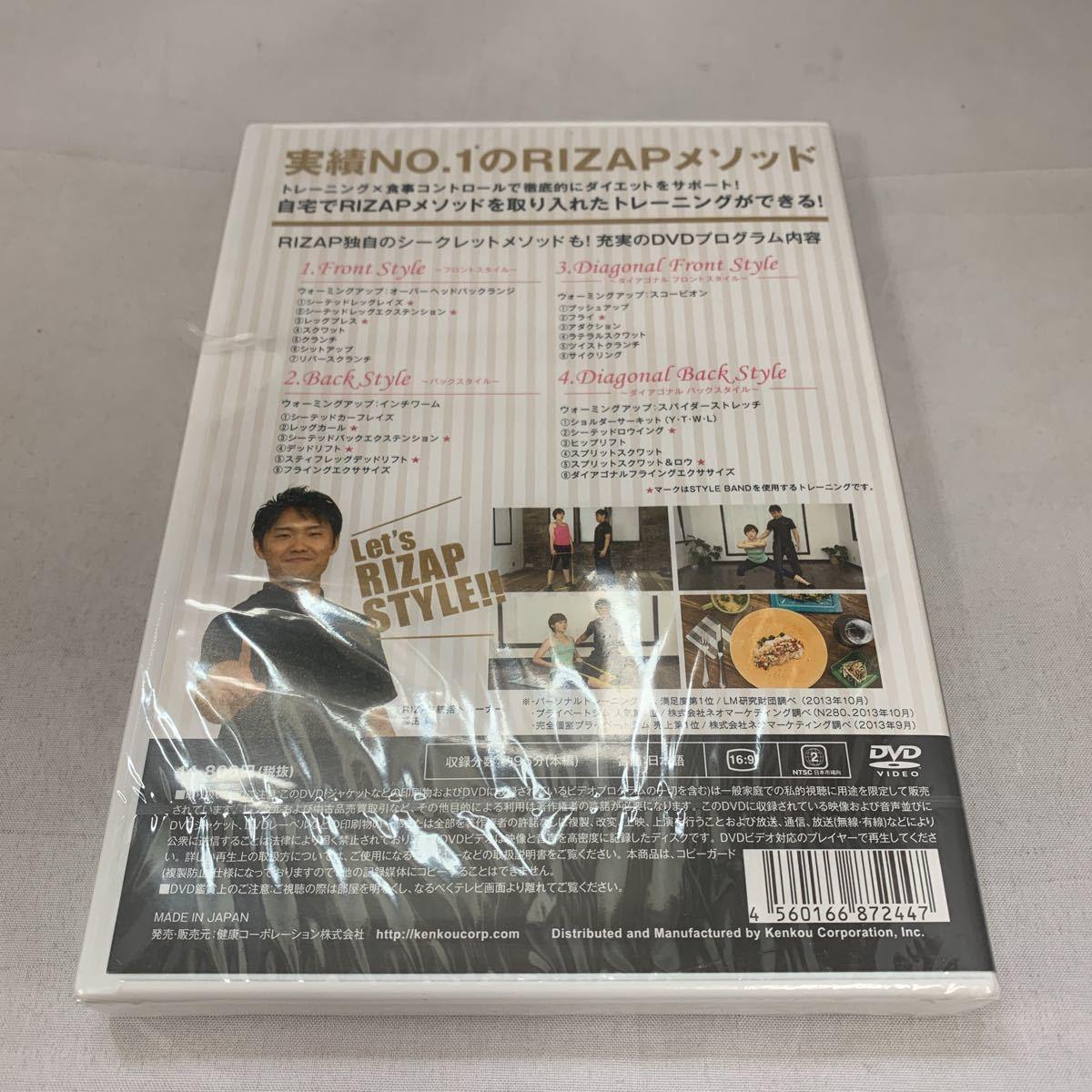 【DVD】RIZAP STYLE SECRET ライザップ スタイル シークレット 0714ts2_画像2