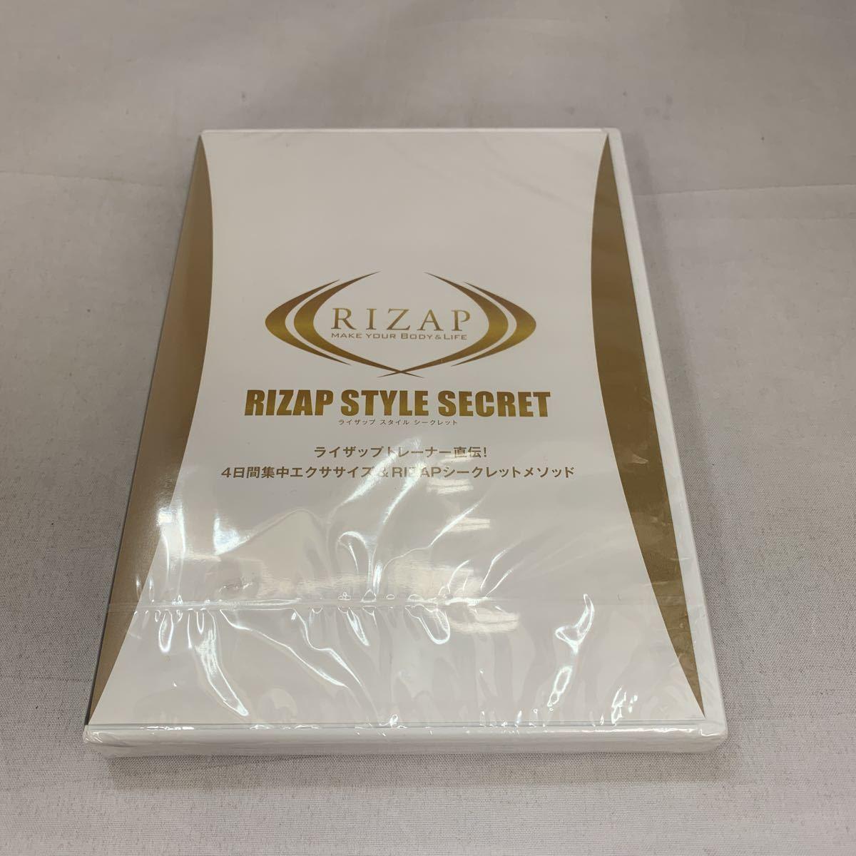 【DVD】RIZAP STYLE SECRET ライザップ スタイル シークレット 0714ts2