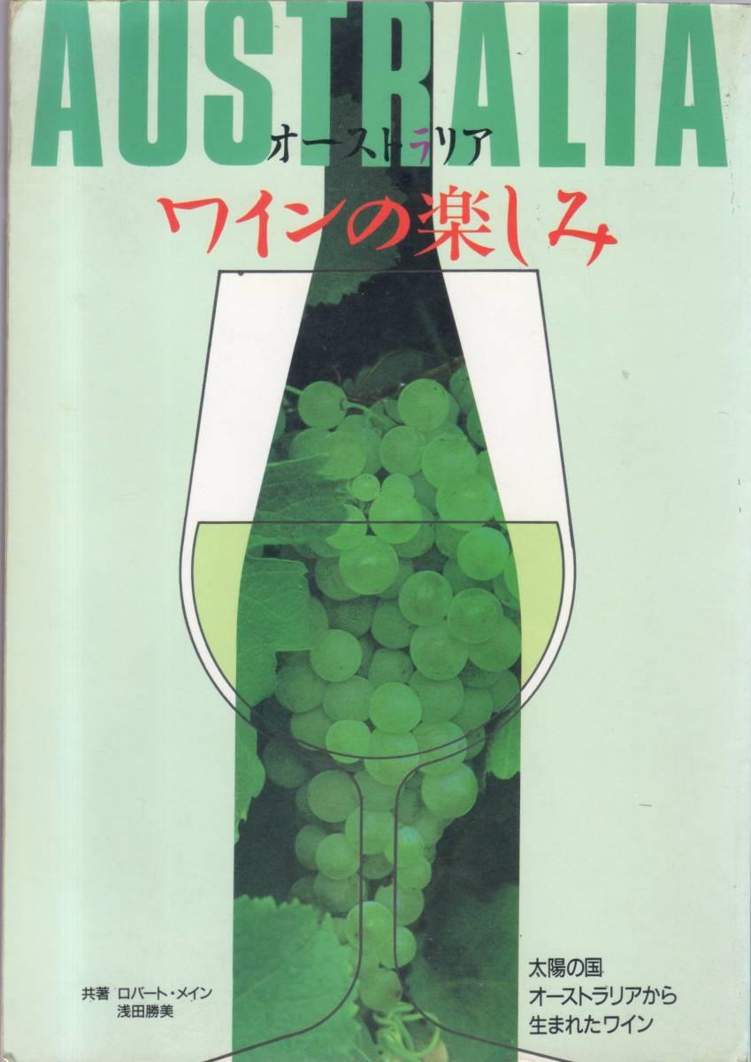 ☆『オーストラリアワインの楽しみ 単行本 』ロバート・メイン 太陽の国オーストラリアから生まれたワイン_画像1
