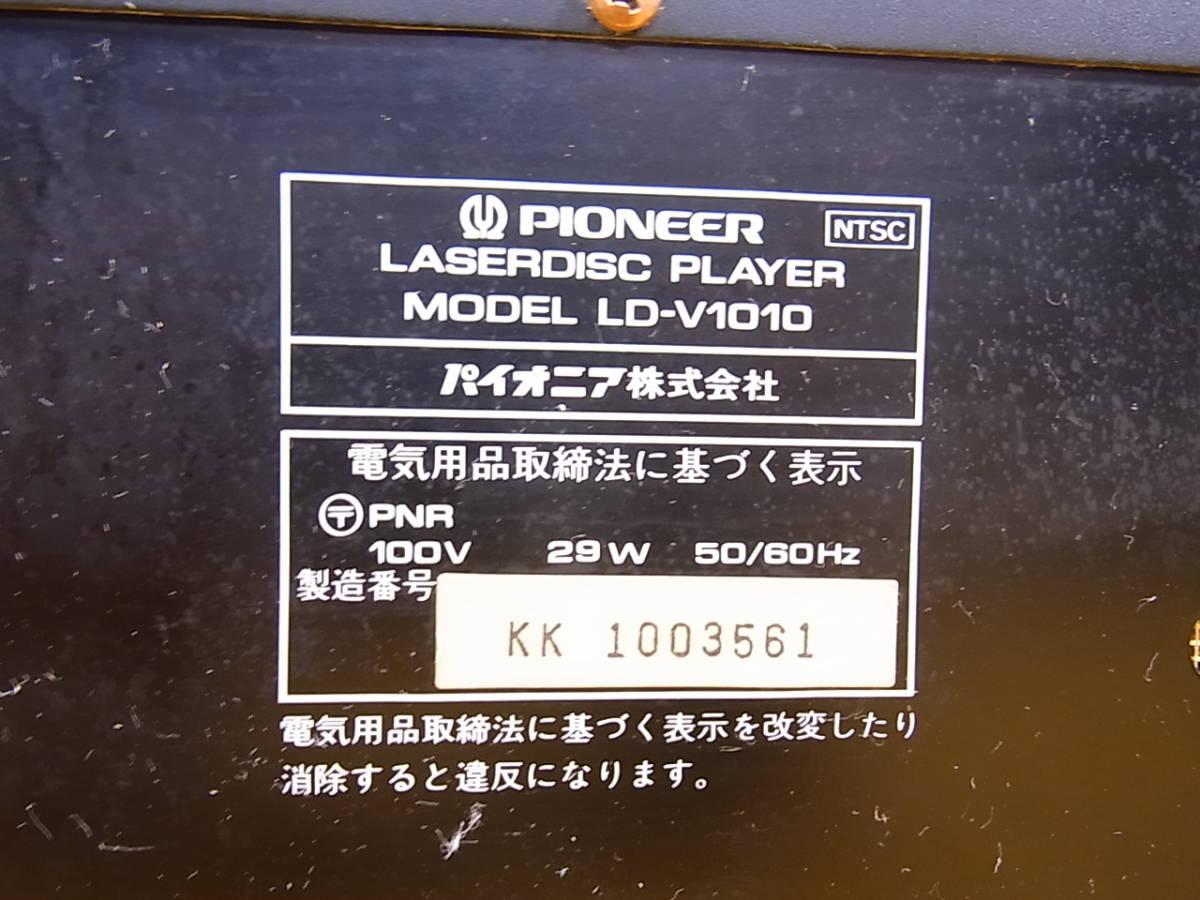 □L/455☆パイオニア PIONEER☆LDプレーヤーデッキ☆LD-V1010☆ジャンク_画像6