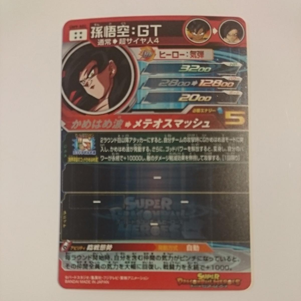 スーパードラゴンボールヒーローズ 孫悟空 UM9-SEC おまけ付き_画像2