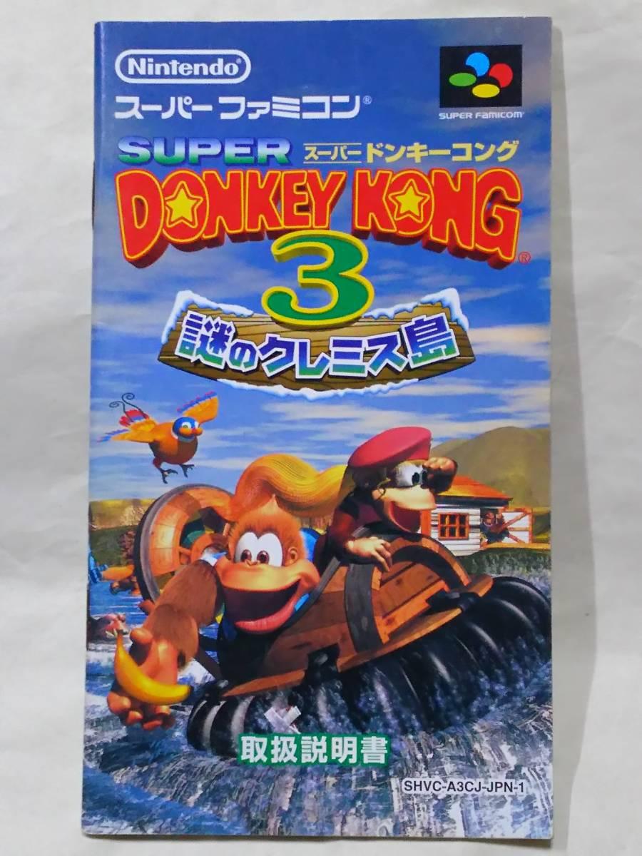 コング スーパー 3 ドンキー