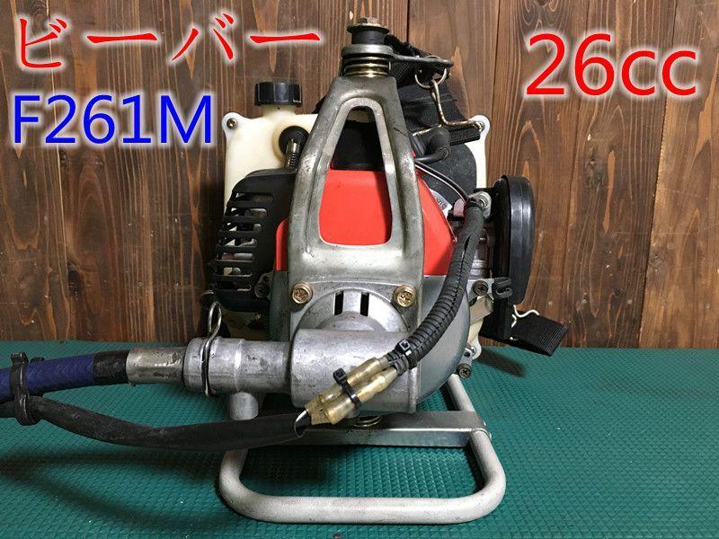 【営業所止め】中古 整備済 ビーバー F261M 背負式 26cc バーハンドル エンジン式 刈払機 草刈機 新品チップソー付