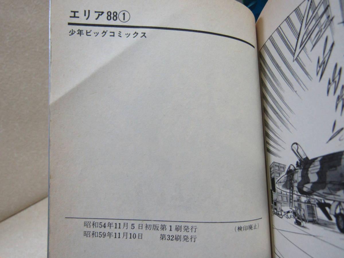 mse503) エリア88 全23巻 新谷かおる 全巻セット_画像3