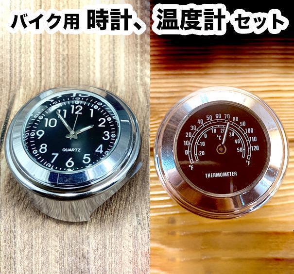 M22b オートバイ アナログ時計 温度計のセット 夜光 ハンドルバー_画像1