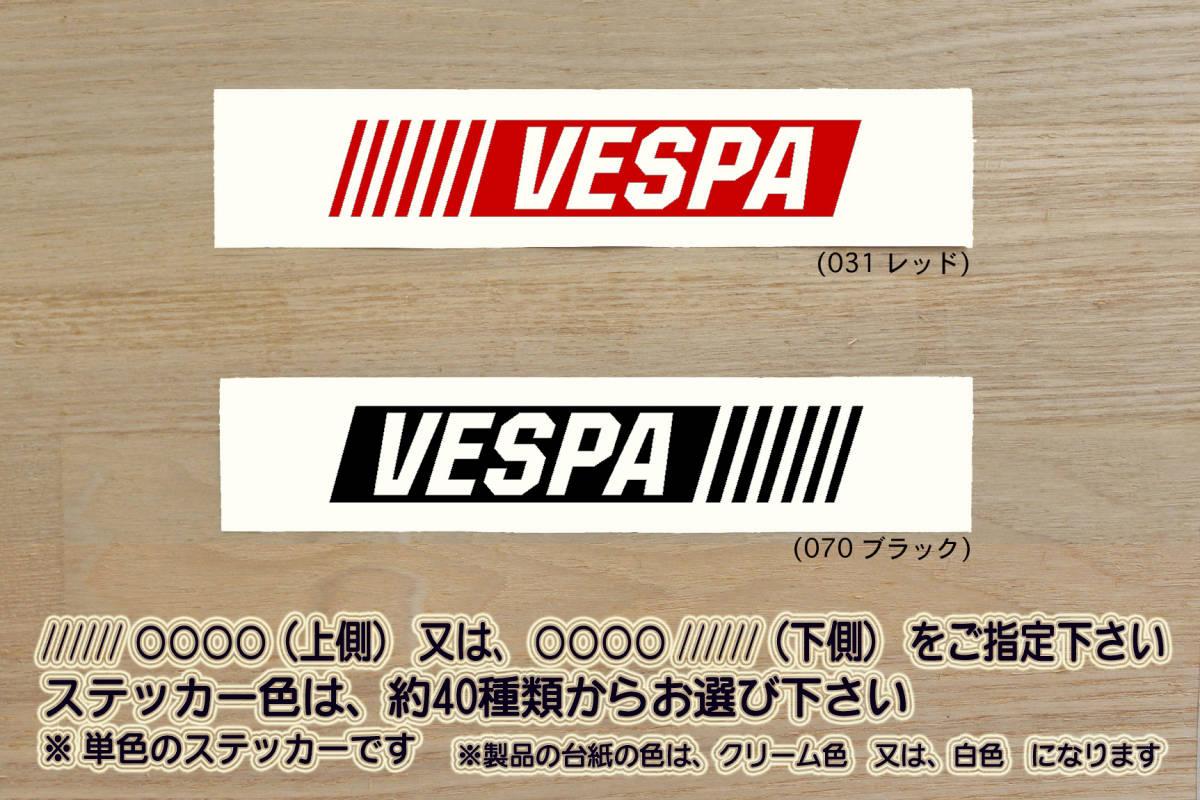 バーコード VESPA ステッカー ベスパ_PX_50S_100_125_150_200_250_ラリー_LX50_LX125_S50_ローマの休日_探偵物語_カスタム_ZEALピアッジオ_画像1