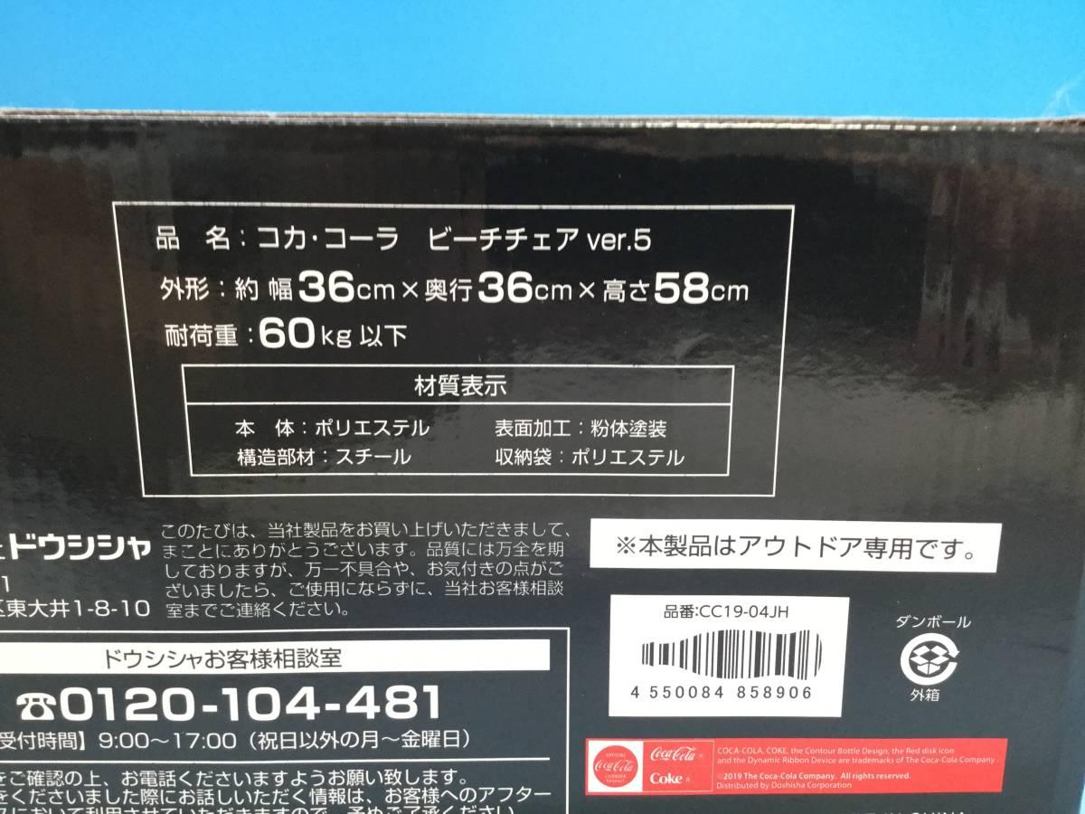 6634■3点セット 未使用 コカコーラ ビーチチェア Ver5 保冷バッグ/クーラー バッグ 赤/白 レッド/ホワイト 肩掛け ショルダー Coca-Cola_画像4