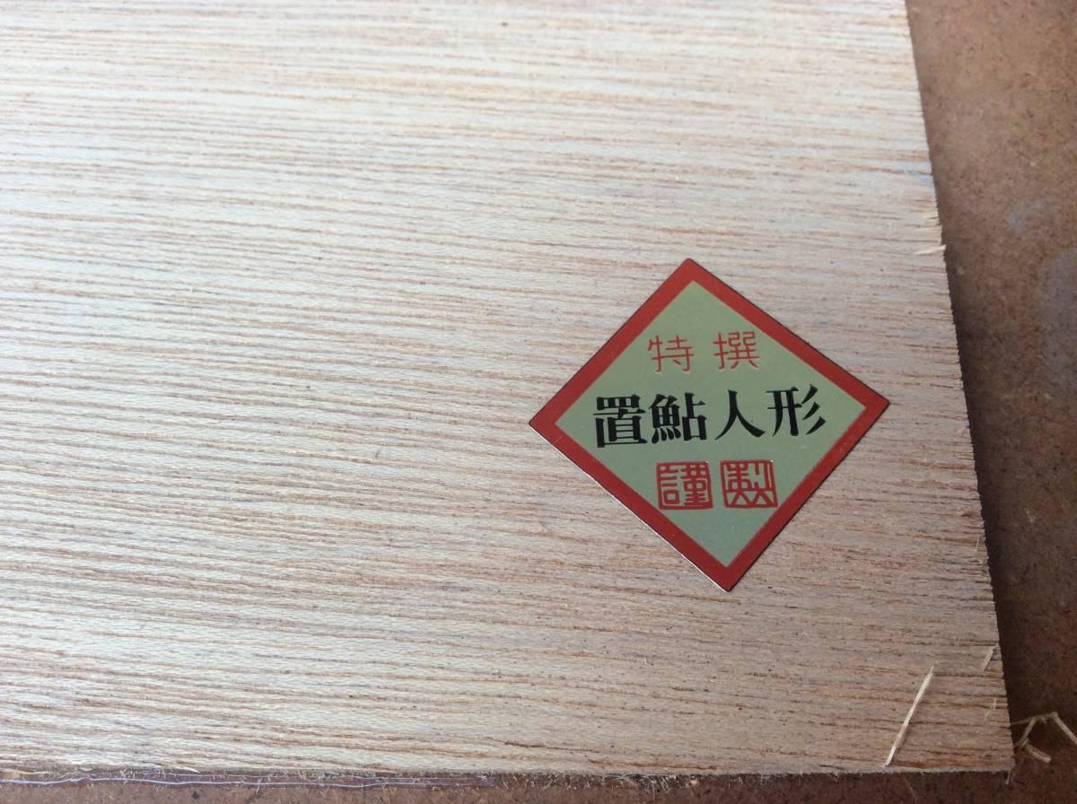 博多人形~【 徳川家康 】伝統工芸品 / 琢磨 作 !!!_画像7