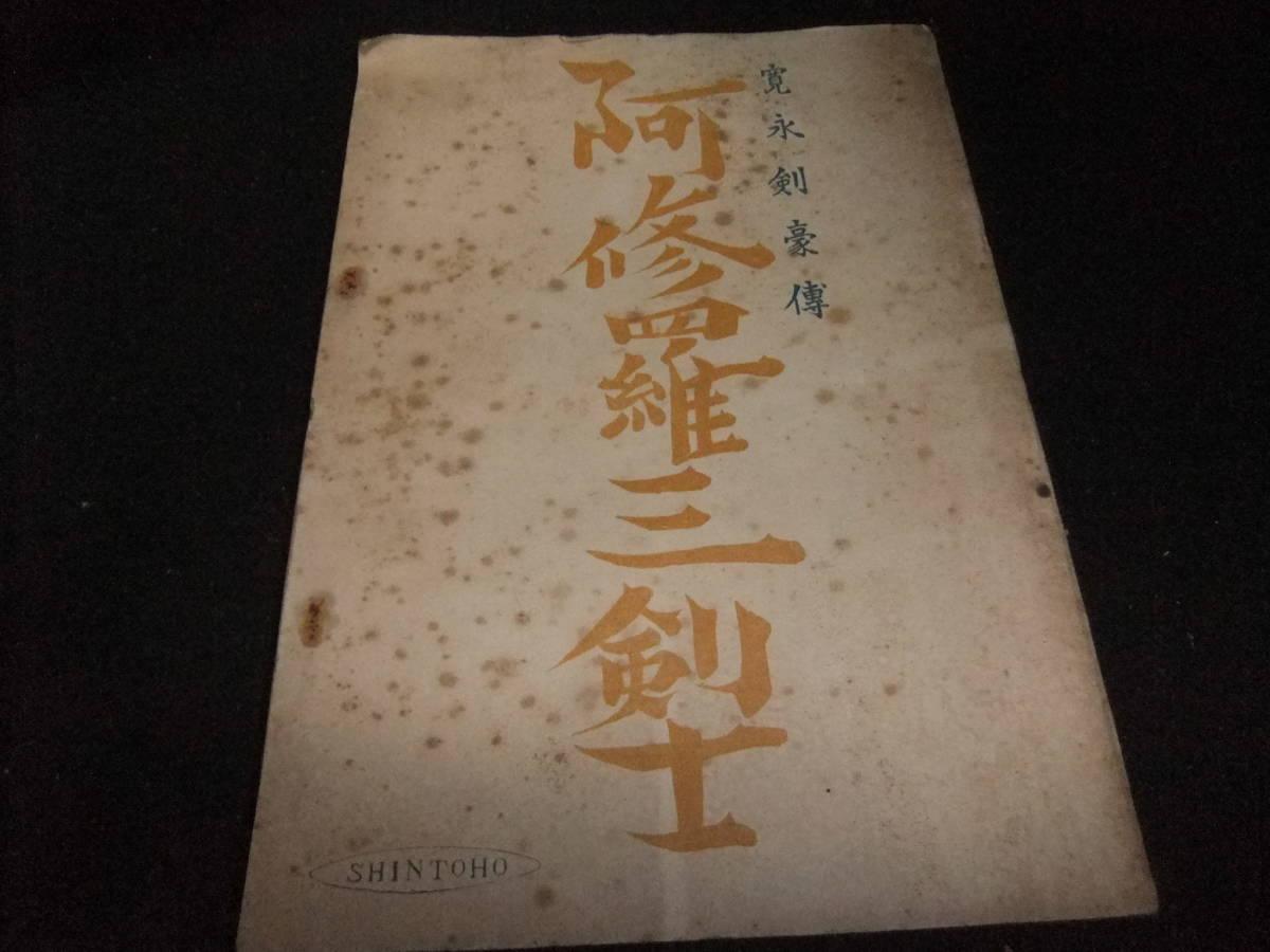 昭和30年代 古いテレビドラマ台本 阿修羅三剣士 新東宝
