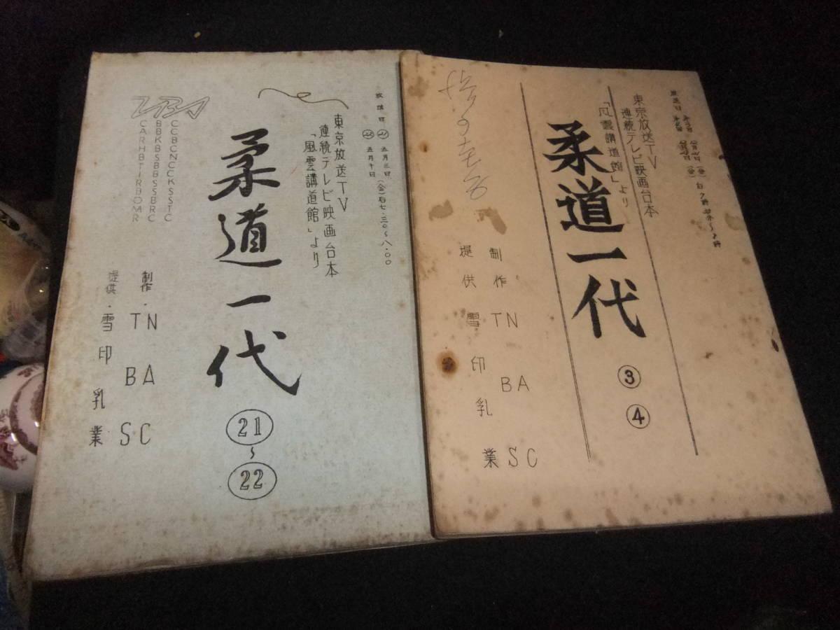 昭和30年代 古いテレビドラマ台本 柔道一代 東京放送TV