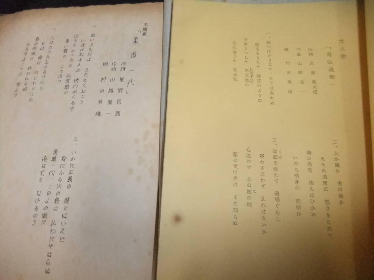 昭和30年代 古いテレビドラマ台本 柔道一代 東京放送TV_画像2