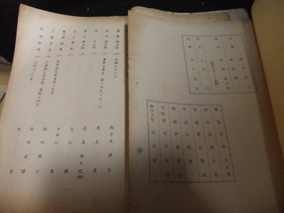 昭和30年代 古いテレビドラマ台本 柔道一代 東京放送TV_画像3