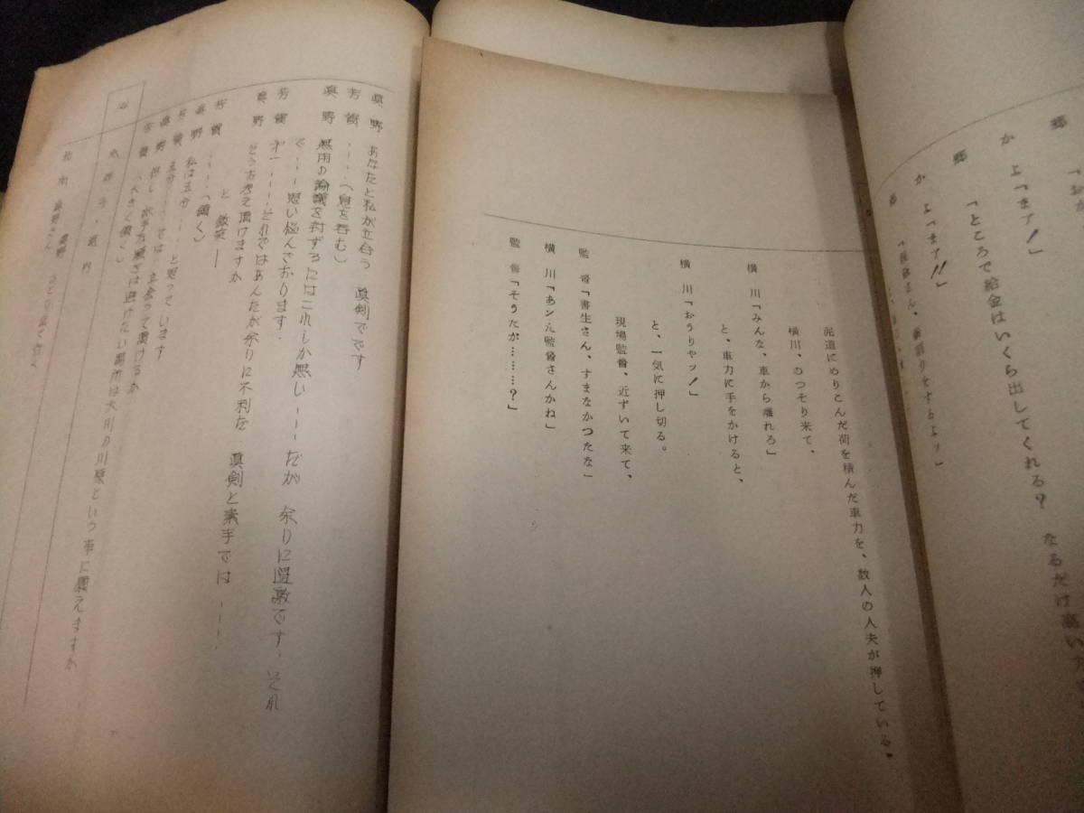 昭和30年代 古いテレビドラマ台本 柔道一代 東京放送TV_画像4