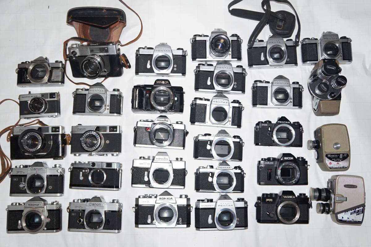 ジャンク ニコン キヤノン オリンパス ヤシカ ミノルタ ペンタックス他 フィルム一眼 レンジファインダー 8mm等 30台 まとめ 大量set #2326