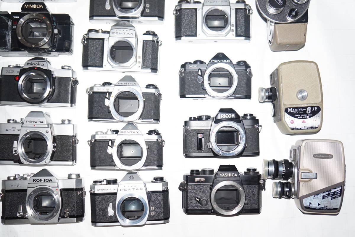 ジャンク ニコン キヤノン オリンパス ヤシカ ミノルタ ペンタックス他 フィルム一眼 レンジファインダー 8mm等 30台 まとめ 大量set #2326_画像4