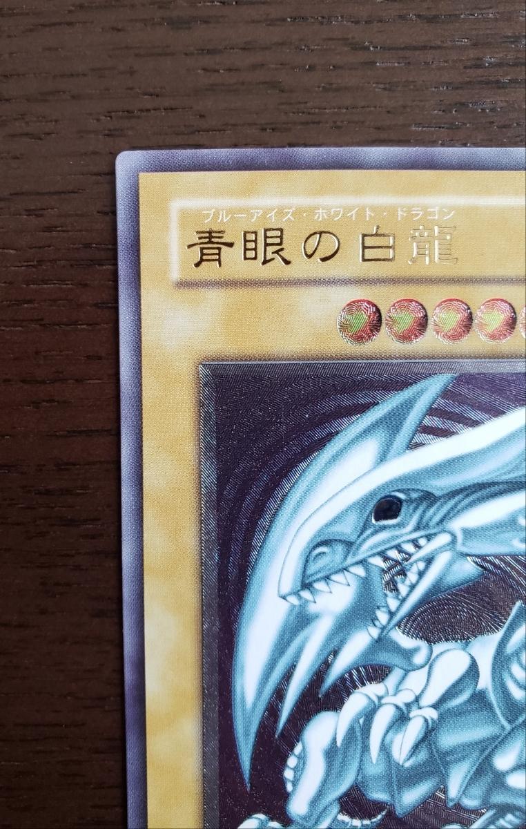 遊戯王 極美品 ブルーアイズホワイトドラゴン レリーフ 1円スタート _画像3