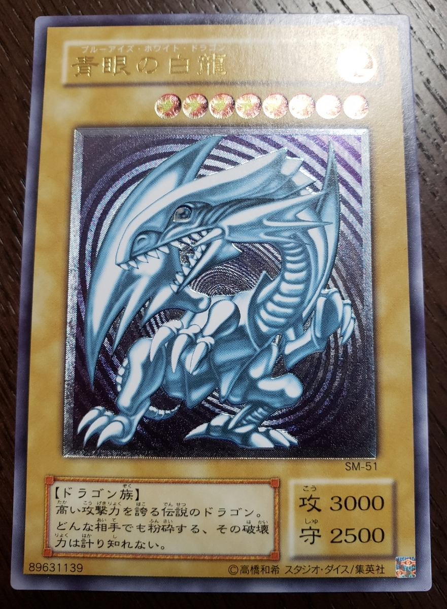 遊戯王 極美品 ブルーアイズホワイトドラゴン レリーフ 1円スタート